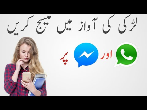 How to send messages in girl voice