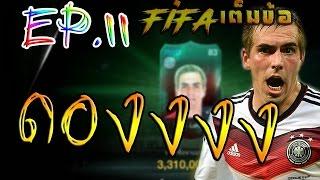 [ฟีฟ่าเต็มข้อ] EP.11 Fifa online 3 ไว้อาลัยให้กับดวง, fifa online 3, fo3, video fifa online 3