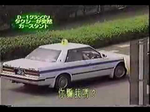 Taxi japonés 1
