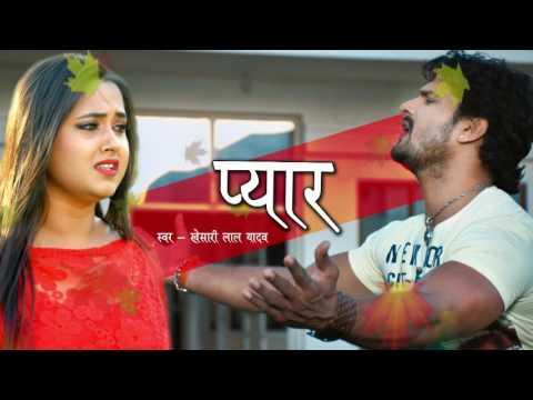 प्यार - Khesari Lal Yadav || Bhojpuri Sad Songs - Full Song Audio
