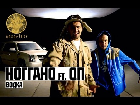 Ноггано feat. QП – Водка