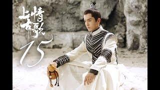 上古情歌 A Lifetime Love 15 黃曉明 宋茜 CROTON MEGAHIT Official
