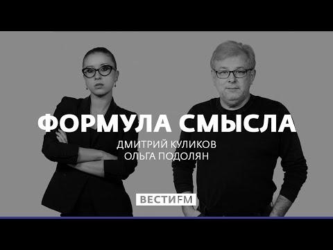 Украина не могла оставить ядерное оружие * Формула смысла (13.04.18) - DomaVideo.Ru