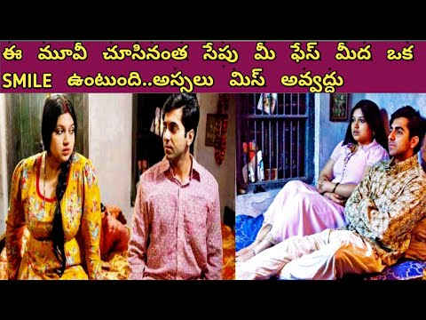 Dum Laga Ke Haisha movie explained in Telugu | Dum Laga Ke Haisha movie in Telugu |Kumar rock Telugu