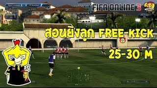 FIFA Online 3 : สูตร FreeKick 25-30M, fifa online 3, fo3, video fifa online 3