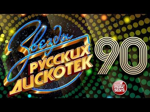 Звезды Русских Дискотек ★ 90-е ★ Любимые Танцевальные Хиты Десятилетия ★ (видео)