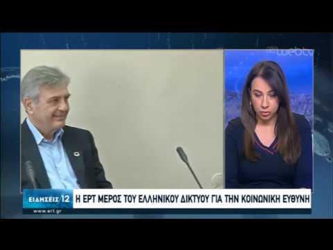 Η ΕΡΤ μέρος του ελληνικού δικτύου για την κοινωνική ευθύνη | 04/02/2020 | ΕΡΤ