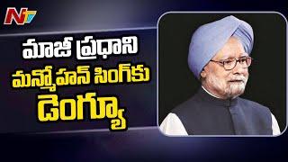 మాజీ ప్రధాని మన్మోహన్ సింగ్ కు డెంగ్యూ | Ex-PM Manmohan Singh Diagnosed With Dengue |