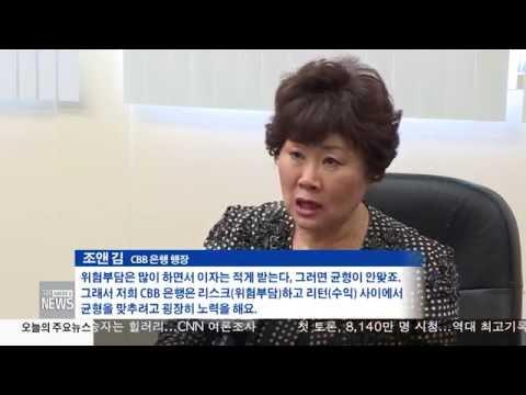 한인사회 소식  9.27.16 KBS America News