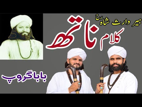 Video Heer Waris Shah - New Kalam Naath - Heer Waris Shah By Baba Group 2018 download in MP3, 3GP, MP4, WEBM, AVI, FLV January 2017