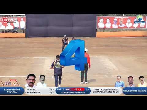 Ankur Sports Masvane Vs Sandesh Sports chervali match || SPL 2020