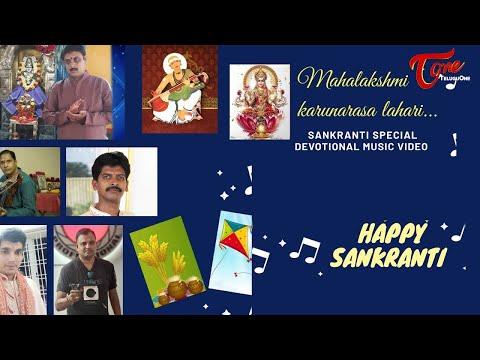 Sankranti Special Devotional Music Video Goddess Mahalakshmi Kanakarasa Lahari Song BhaktiOne