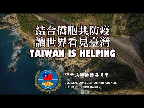 結合僑胞共防疫 讓世界看見臺灣 Taiwan is Helping