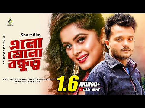 Download Elomelo Bondhutto | Allen Shubhro | Shimu | Touhid | New Short Film 2017 HD Mp4 3GP Video and MP3