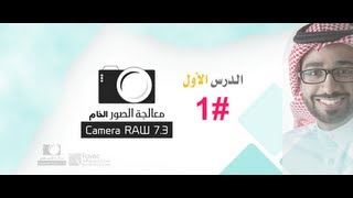Camera Raw RAW الصور الخام الصور الخام Raw تعديل الصور دروس التصوير معالجة الصور معالجة الصور الخام