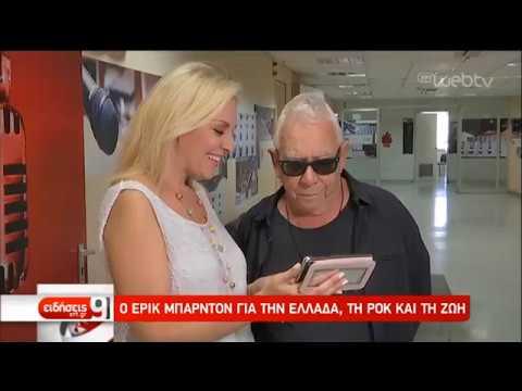 Ο Eric Burdon μιλά στην ΕΡΤ | 16/09/2019 | ΕΡΤ