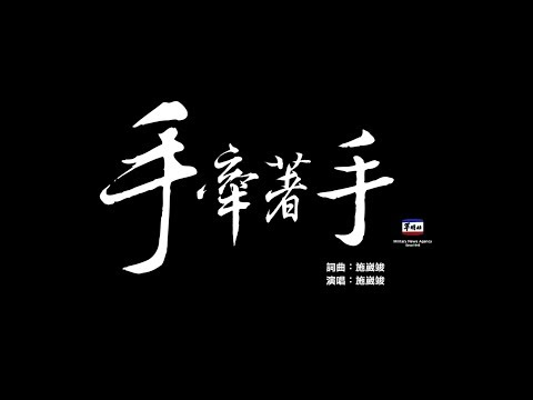 國軍形象劇「最好的選擇」片尾曲《手牽著手》