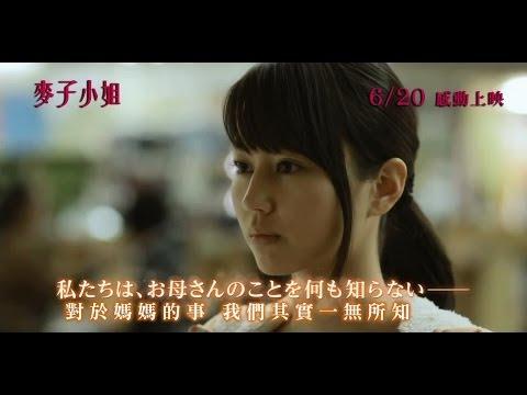 《麥子小姐》My Little Sweet Pea 官方中文預告