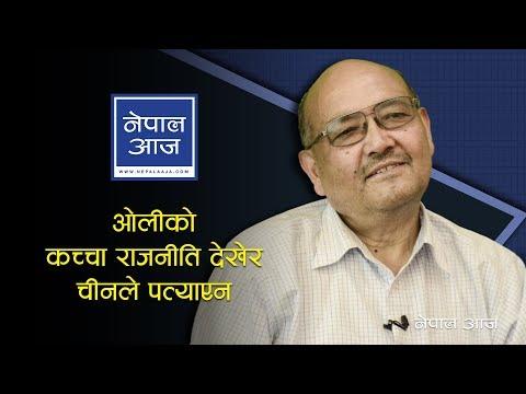 (आलाकाचा केटाहरुलाई मन्त्री बनाउँदा यस्तो भयो | Dr. Surendra KC | Nepal Aaja - Duration: 37 minutes.)