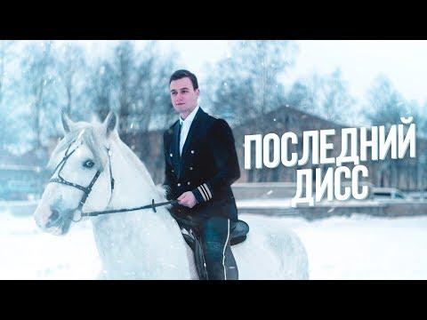 СОБОЛЕВ - ДО ПОСЛЕДНЕГО [ПРЕМЬЕРА КЛИПА] (видео)