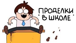 Мои Школьные Проделки (анимация)