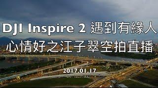 DJI INSPIRE 2 實機影片