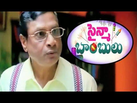 Sainma Bombulu || Hilarious Comedy || MS Narayana || Allu Arjun || Raviteja || Diwali Special