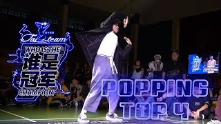 Marzipan vs Jordan – Who Is The Champion Vol.7 Popping Top 4