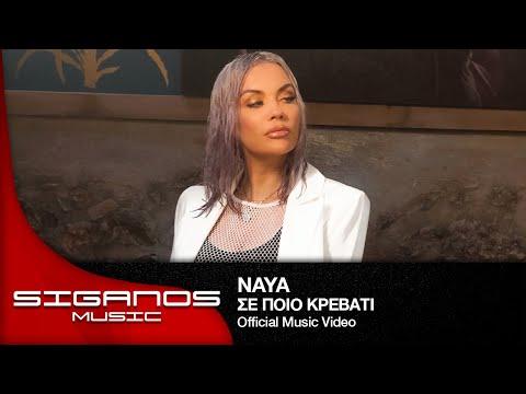 Naya - Σε ποιό Κρεβάτι I Official Music Video