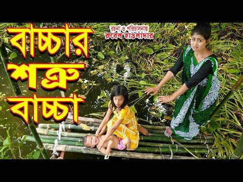 বাচ্চার শত্রু বাচ্চা   bacchar shotru baccha   Onudhabon   অথৈ   রুবেল হাওলাদার   Music Bangla TV