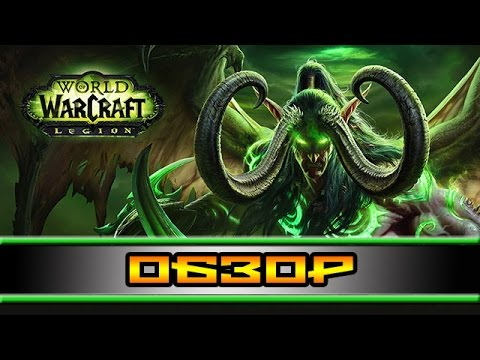 обзор WORLD OF WARCRAFT WOW LEGION