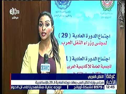 إنطلاق أعمال المكتب التنفيذى لوزراء النقل العرب