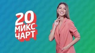 Download Lagu 20 МИКС ЧАРТ на телеканале 1HD (108 выпуск) Mp3