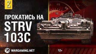 Прокатись на Strv 103C. В командирской рубке. Часть 3 [World of Tanks]