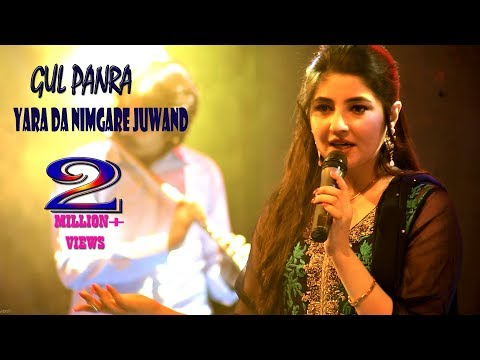 Gulpanra HD New Album-Yara Da Neemgere Jwend Tasweer - Gul Panra New Album -Khwab Full HD