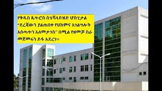 Amaharic  News November 06, 2018