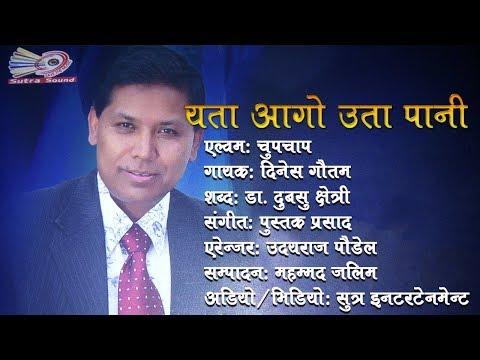 (Yata Aago Uta Paani  || New Nepali GHAZAL Lyrica..3 min.27 sec.)