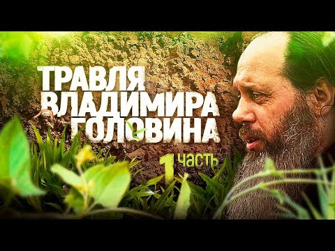 Травля Владимира Головина. О молитве - DomaVideo.Ru