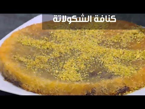 العرب اليوم - شاهد : طريقة إعداد كنافة الشكولاتة