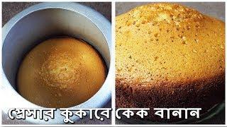 Sponge Cake Recipe- Simple & Easy Cake Recipes- Bengali Recipe Pressure Cooker Cake
