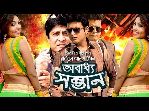 Obadho Sontan | Amin Khan | Sadia | Omar Sani | Bangla Action Movie (অবাধ্য সন্তান) - JFI Movies