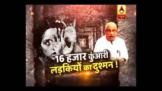 सनसनी देखिए बलात्कारी बाबा का अंडरवर्ल्ड   ABP News Hindi