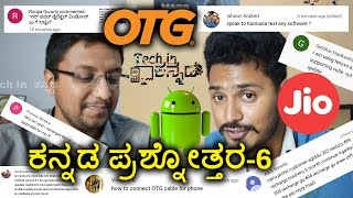 ಕನ್ನಡ ಪ್ರಶ್ನೋತ್ತರ -6ಜಿಯೋJio summer surprise OTG kannada speech to text Q&Akannada video(ಕನ್ನಡ) kannada tech videos tech in ...