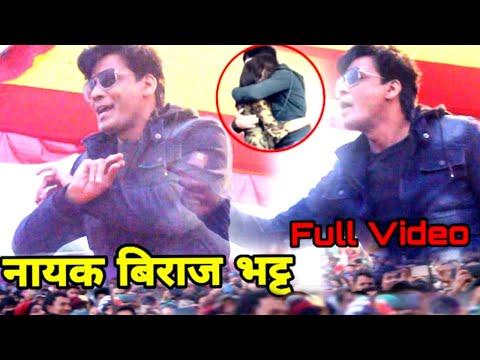 नायक बिरा भट्टको अहिलेसम्मकै रिएल एक्सन सहित डान्स | BIRAJ BHATTA | Nepali Movie Sanglo | बिराज भट्ट