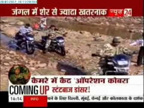 news24 - To vanish the Naxalites from Jharkhand, operation cobra was beng conducted with news24.Live encounter of the weaponed Naxalites,the terrorist outfit. From gr...
