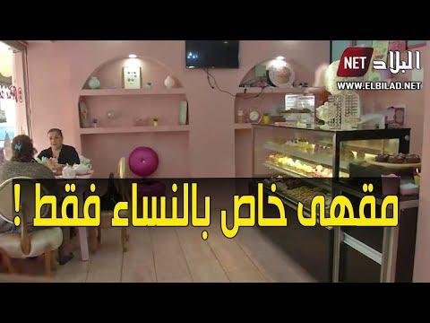 تجربة فريدة في الجزائر .. مقهى خاص بالنساء فقط !