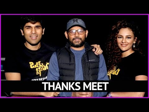 Okka Kshanam Movie Thanks Meet  | Allu Sirish | Seerat Kapoor | Surabhi Movie Review & Ratings  out Of 5.0