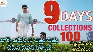 Video Agnyatavasi Nine Days Collections Enters into 100crClub | Pawankalyan Agnyatavasi Movie -Film Mantra MP3, 3GP, MP4, WEBM, AVI, FLV Januari 2018