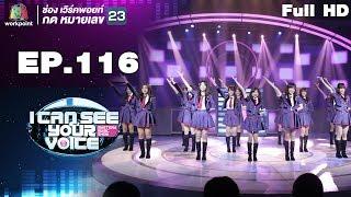 I Can See Your Voice -TH   EP.116    BNK48   9 พ.ค. 61 Full HD