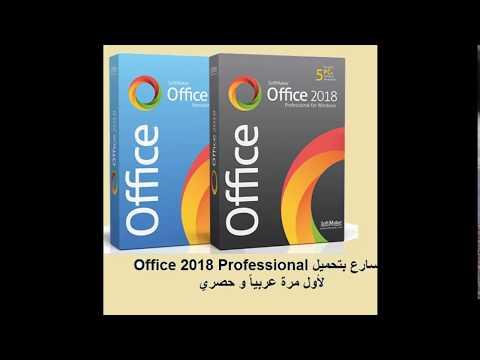 سارع بتحميل برنامج Office 2018 Professional اقوي منا�س ل Microsoft Office